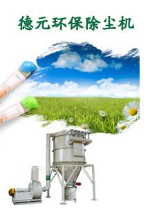 布袋式除尘器,单机脉冲式除尘器,袋式除尘器,脉冲式除尘设备